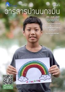 วารสารเล่มที่ 5