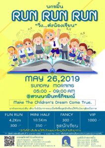 RUN RUN RUN  วิ่ง…ส่งน้องเรียน