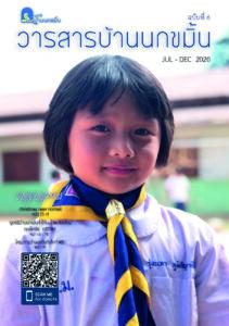 วารสารเล่มที่ 6