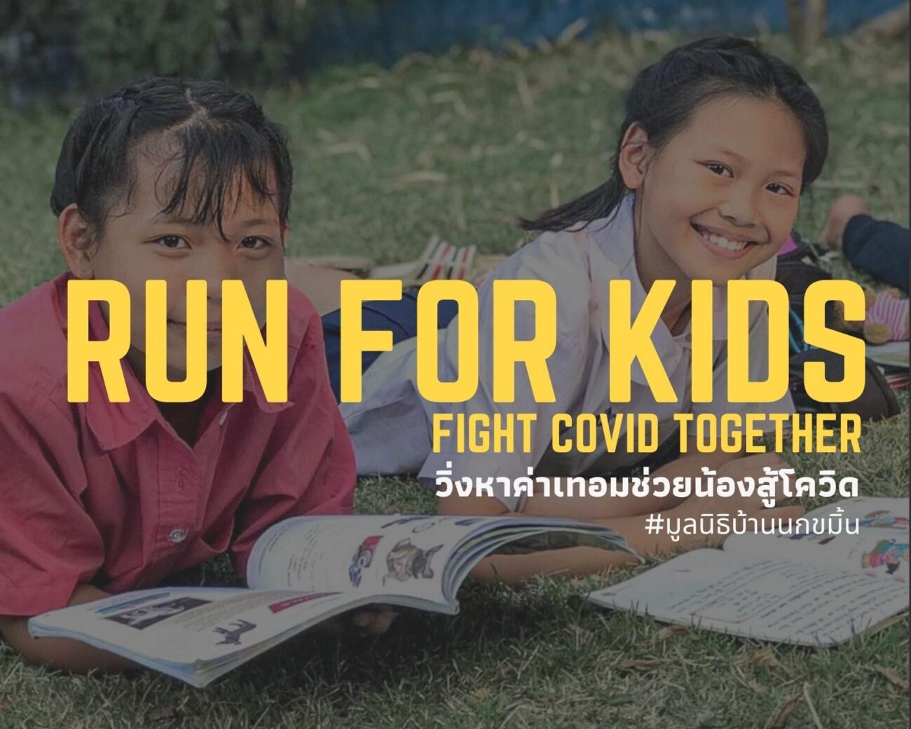 เปิดจองเสื้อวิ่งเพื่อร่วมกิจกรรม Run for kids
