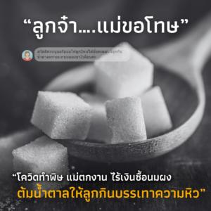 """""""โควิดทำพิษ แม่ตกงาน ไร้เงินซื้อนมผง ต้องต้มน้ำตาลให้ลูกกินบรรเทาความหิว"""""""